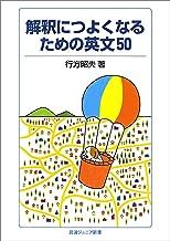 表紙: 解釈につよくなるための英文50 (岩波ジュニア新書) | 行方 昭夫