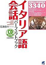 表紙: イタリア語会話パーフェクトブック(CDなしバージョン) | 石津奈々