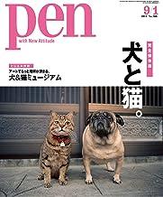 表紙: Pen (ペン) 2014年 9/1号 [雑誌]   Pen編集部