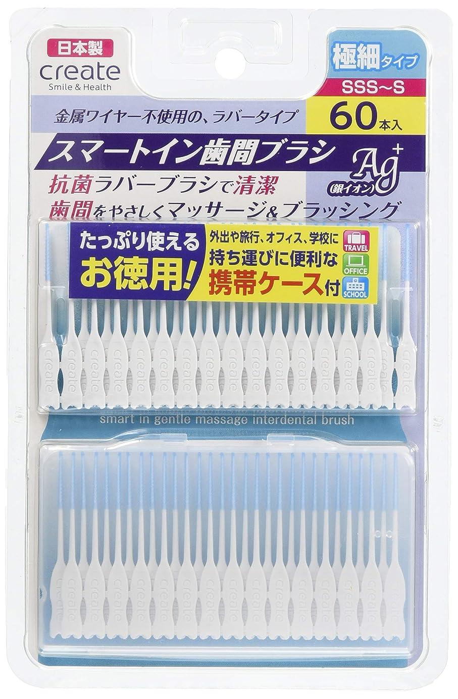 弁護建てる契約するスマートイン歯間ブラシ 極細タイプ SSS-S 60本入