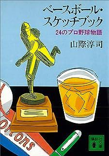 ベースボール・スケッチブック 24のプロ野球物語 (講談社文庫)