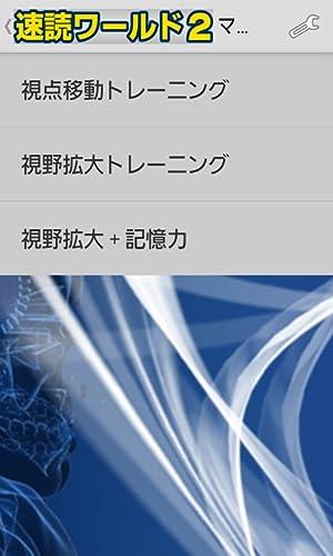 『【速読ワールド2_Ver2.0】速読術 トレーニング アプリ■初級~上級編■5倍から30倍アップ■特典付■』の5枚目の画像