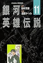 表紙: 銀河英雄伝説(11) (Chara COMICS) | 道原かつみ