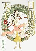 日出処の天子 完全版 2 (MFコミックス ダ・ヴィンチシリーズ)