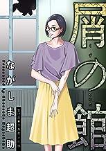 屑の館 分冊版 : 17 (アクションコミックス)