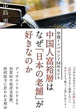表紙: 中国人富裕層はなぜ「日本の老舗」が好きなのか――中国インバウンド54のヒント | 中島 恵