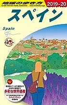A20 地球の歩き方 スペイン 2019~2020