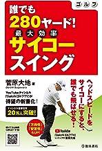 表紙: ゴルフ 誰でも280ヤード! サイコースイング (池田書店) | 菅原 大地
