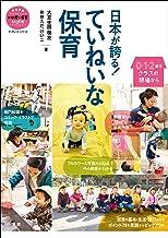 表紙: 日本が誇る! ていねいな保育~0・1・2歳児クラスの現場から~ | おおえだけいこ