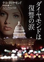 表紙: ダイヤモンドは復讐の涙 エフビーアイプロファイラーシリーズ (二見文庫ロマンス・コレクション) | テス・ダイヤモンド