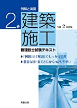 例解と演習 2級建築施工管理技士試験テキスト 令和2年度版