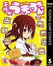 表紙: 干物妹!うまるちゃん 5 (ヤングジャンプコミックスDIGITAL)   サンカクヘッド