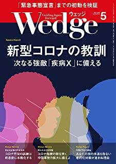 Wedge (ウェッジ) 2020年 5月号 [雑誌]