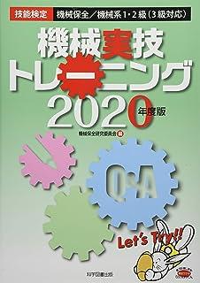技能検定機械保全機械系1・2級(3級対応)機械実技トレーニング〈2020年度版〉
