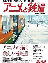 表紙: 旅と鉄道2017年増刊12月号 アニメと鉄道 | 旅と鉄道編集部