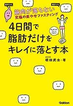 表紙: 4日間で脂肪だけをキレイに落とす本 筋肉が落ちない究極の楽やせファスティング | 坂田 武士
