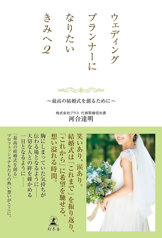 アイドルゼリー注目すべきウェディングプランナーになりたいきみへ2 ~最高の結婚式を創るために~ (幻冬舎単行本)