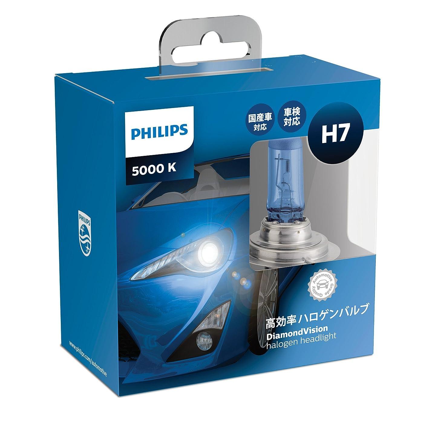 オーケストラシマウマリファインPHILIPS(フィリップス)  ヘッドライト ハロゲン バルブ H7 5000K  12V 55W ダイヤモンドヴィジョン DiamondVision  2個入り DV-H7-3