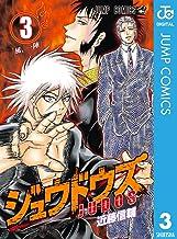 表紙: ジュウドウズ 3 (ジャンプコミックスDIGITAL) | 近藤信輔