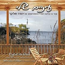 Boker Yom Rishon