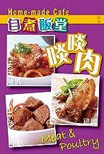 自煮飯堂:啖啖肉(第三版) (Traditional Chinese Edition)