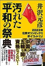 汚れた「平和の祭典」 2022年北京オリンピックをボイコットせよ