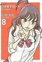 表紙: 新装版 うさぎドロップ (8) (FEEL COMICS swing) | 宇仁田ゆみ