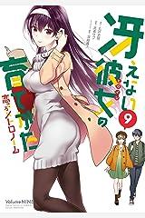 冴えない彼女の育てかた 恋するメトロノーム 9巻 (デジタル版ビッグガンガンコミックス) Kindle版