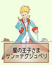 表紙: 星の王子さま[さし絵47枚] | サン=テグジュペリ