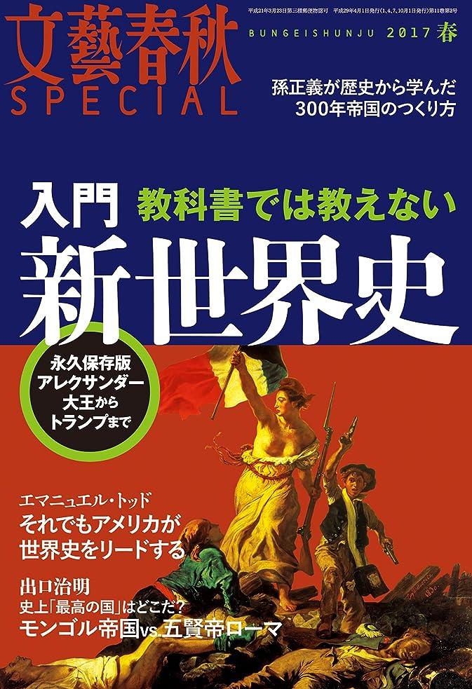 モッキンバードタブレット宙返り文藝春秋SPECIAL 2017年春号[雑誌]