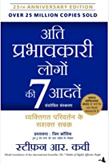 ATI PRABHAVKARI LOGON KI 7 ADATEIN (Hindi) Kindle Edition