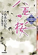 表紙: 八重の桜 三 | 山本 むつみ