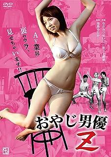 おやじ男優Z [DVD]