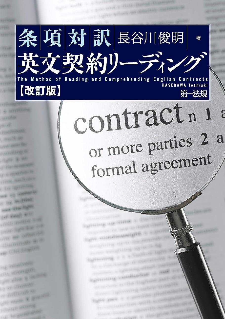 いたずらカストディアンシャックル改訂版 条項対訳 英文契約リーディング