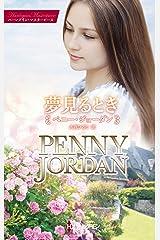 夢見るとき 特選ペニー・ジョーダン (ハーレクイン・マスターピース) Kindle版