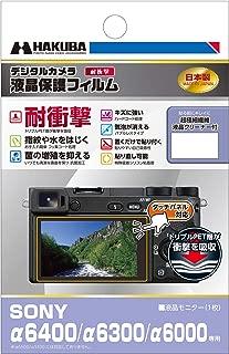 HAKUBA デジタルカメラ液晶保護フィルム 耐衝撃タイプ SONY α6400/α6500/α6300/α6000 専用 DGFS-SA6400