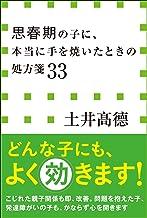 表紙: 思春期の子に、本当に手を焼いたときの処方箋33(小学館新書) | 土井高徳