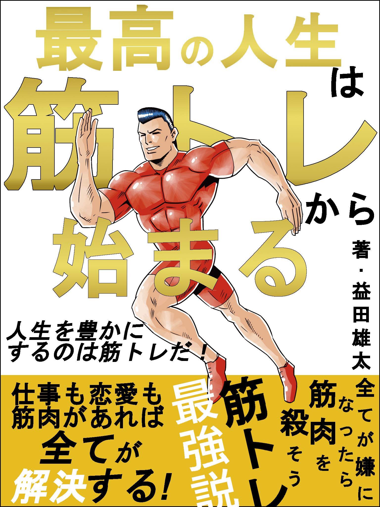 saikounozinseihakintorekarahazimaru: zinseinonayamikinnikugakaiketusitekureru (Japanese Edition)