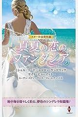 スター作家傑作選~真夏の恋のファンタジア~ (ハーレクイン・スペシャル・アンソロジー) Kindle版