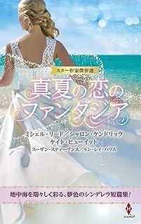 スター作家傑作選~真夏の恋のファンタジア~ (ハーレクイン・スペシャル・アンソロジー)