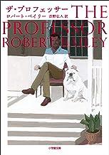 表紙: ザ・プロフェッサー (小学館文庫) | ロバート・ベイリー