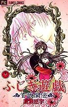 ふしぎ遊戯 玄武開伝(12) (フラワーコミックス)