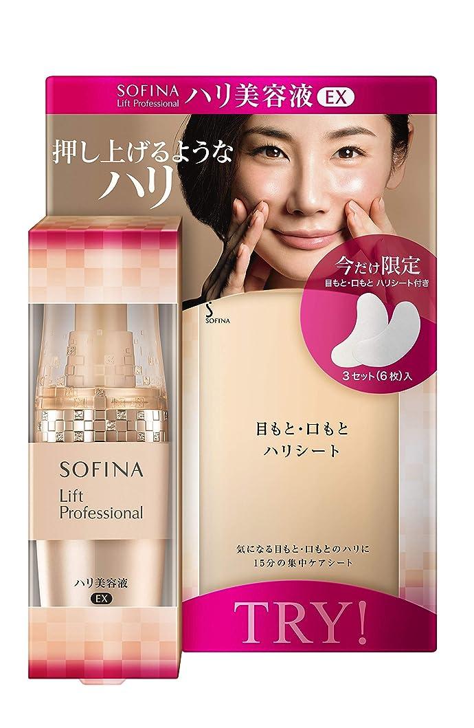 マント闇近代化するソフィーナ リフトプロフェッショナル ハリ美容液EX 目もと口もとハリシート付