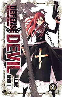 DEFENSE DEVIL(2) (少年サンデーコミックス)