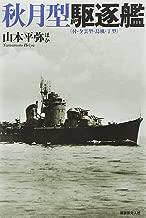 秋月型駆逐艦(付・夕雲型・島風・丁型)―戦時に竣工した最新鋭駆逐艦の実力と全貌
