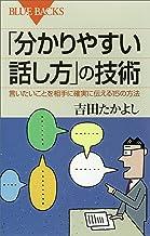 表紙: 「分かりやすい話し方」の技術 言いたいことを相手に確実に伝える15の方法 (ブルーバックス) | 吉田たかよし