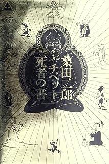 マンガ チベット死者の書 (講談社コミックス—スピリチュアルコミックシリーズ)...