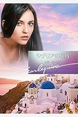 シチリアの花嫁【ハーレクイン文庫版】 Kindle版