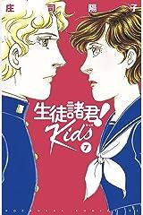生徒諸君!Kids(7) (BE・LOVEコミックス) Kindle版