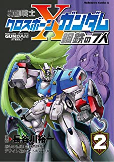 機動戦士クロスボーン・ガンダム 鋼鉄の7人(2) (角川コミックス・エース)